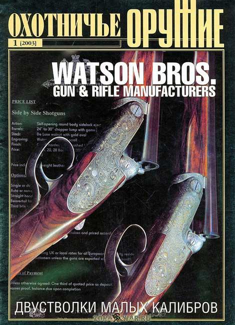 охотничье оружие малых калибров книга серии охотник 2007 года